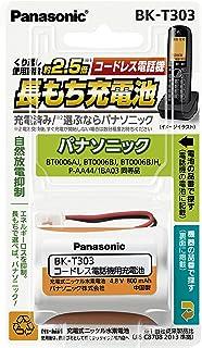 パナソニック 充電式ニッケル水素電池(コードレス電話) BK-T303