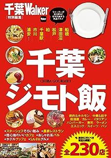 千葉ジモト飯 (ウォーカームック)