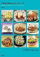 表紙: うちのごはんヒットパレード 予約が取れない料理教室「リコズキッチン」の人気レシピ125 | 山脇 りこ