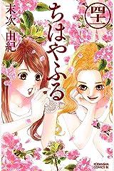 ちはやふる(41) (BE・LOVEコミックス) Kindle版