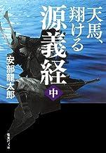 表紙: 天馬、翔ける 源義経 中 (集英社文庫) | 安部龍太郎