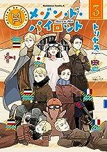 表紙: メゾン・ド・パイロット(3) (角川コミックス・エース) | トリヤス