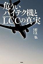 表紙: 危ういハイテク機とLCCの真実 (扶桑社BOOKS) | 杉江 弘