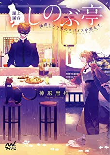 屋上屋台しのぶ亭 ~秘密という名のスパイスを添えて~ (マイナビ出版ファン文庫)
