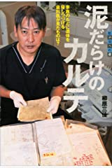 泥だらけのカルテ 家族のもとに遺体を帰しつづける歯科医が見たものは? (世の中への扉) Kindle版
