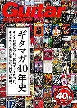 表紙: ギター・マガジン 2020年12月号 | ギター・マガジン編集部