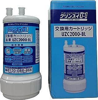 三菱ケミカル?クリンスイ アンダーシンク型浄水器用交換カートリッジ UZC2000-BL