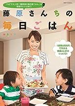 表紙: 藤原さんちの毎日ごはん | みきママ