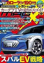 表紙: ニューモデルマガジンX 2019年 10月号 [雑誌] | ムックハウス