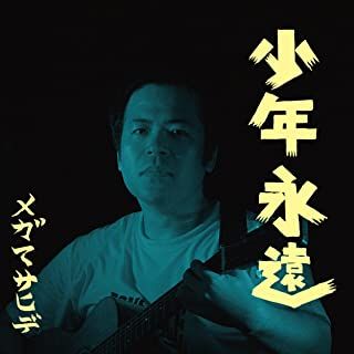 Sakasama Ame Ga Furu Hi Niha