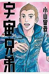 宇宙兄弟(36) (モーニングコミックス) Kindle版