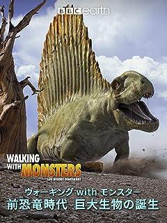 ウォーキングwithモンスター 前恐竜時代 巨大生物の誕生(吹替版)