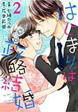 表紙: はじまりは政略結婚 2巻 (Berrys COMICS) | 花音莉亜
