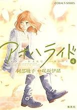 表紙: 小説版 アオハライド4 (集英社コバルト文庫) | 阿部暁子