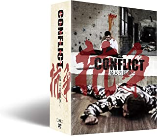 CONFLICT 〜最大の抗争〜DVDBOX (第一章〜第四章+メイキング 5枚組)