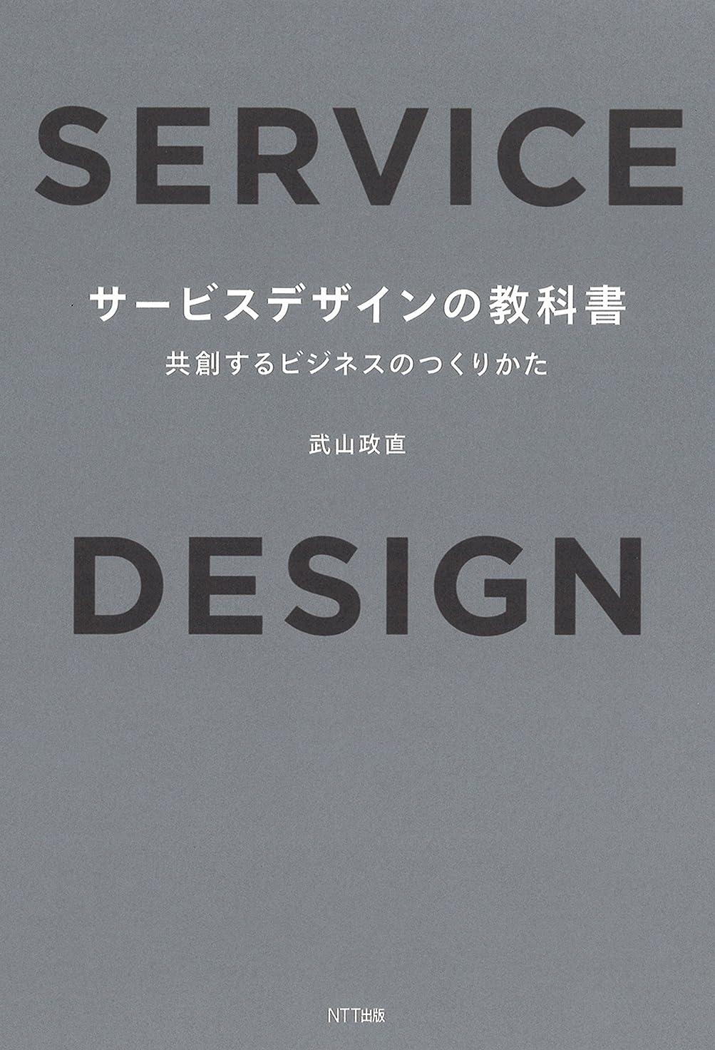 変化する熱心な複製サービスデザインの教科書