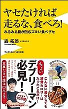 表紙: ヤセたければ走るな、食べろ! - みるみる腹が凹むズルい食べグセ - (ワニブックスPLUS新書) | 森 拓郎
