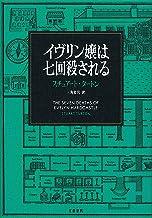 表紙: イヴリン嬢は七回殺される (文春e-book) | スチュアート・タートン