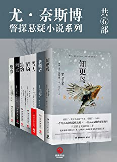 尤·奈斯博 警探悬疑小说系列(共6部) (博集外国文学书榜系列)