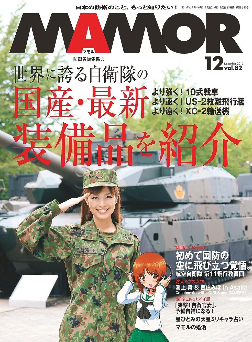 荒廃する低下フェリーMAMOR(マモル) 2013 年 12月号 [雑誌] (デジタル雑誌)