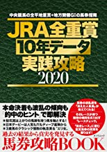 表紙: JRA全重賞10年データ実践攻略2020   中村 裕文