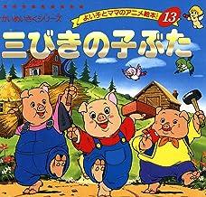 表紙: 三びきの子ぶた よい子とママのアニメ絵本 | 平田昭吾