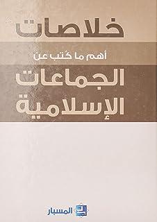 الخلاصات أهم ما كتب عن الجماعات الإسلامية