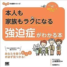 表紙: 本人も家族もラクになる 強迫症がわかる本 ココロの健康シリーズ | 松田 慶子