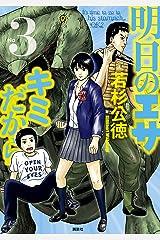 明日のエサ キミだから(3) (ヤングマガジンコミックス) Kindle版