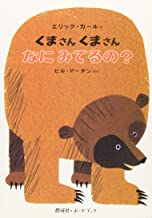 Brown Bear, Brown Bear, What Do You See? (Japanese Edition)