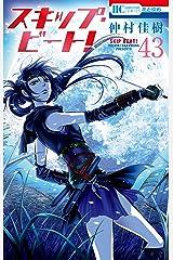 スキップ・ビート!43 (花とゆめコミックス) Kindle版