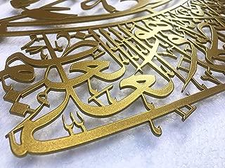 YOBESHO Metal Islamic Canvas Wall Art, Islamic Wall Decor, Gift for Muslims, Islamıc Wall Decor (Gold Ayatul Kursi)