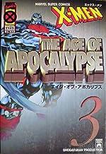 エイジ・オブ・アポカリプス 3 (マーヴルスーパーコミックス)