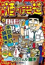 酒のほそ道 ホロ酔い旅情編