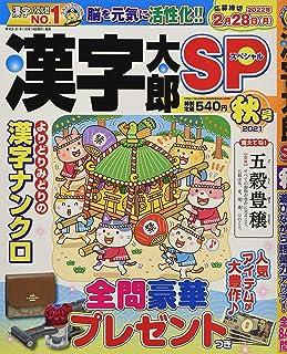 漢字太郎SP 10月号