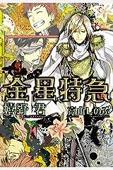 金星特急(3) (ウィングス・ノヴェル) Kindle版