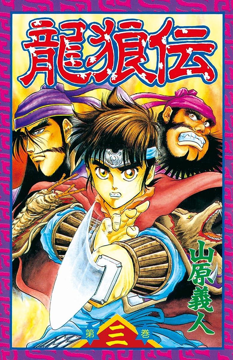 一方、静めるチェスをする龍狼伝(3) (月刊少年マガジンコミックス)