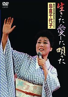 生きた愛した唄った [DVD]