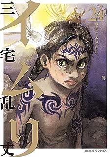 イムリ 24 (ビームコミックス)