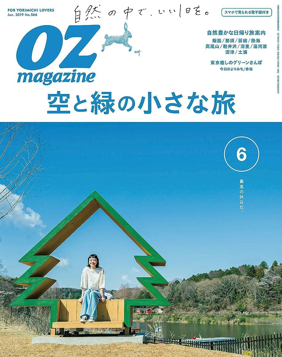 抵抗力があるご近所安定OZmagazine (オズマガジン) 2019年 06月号 [雑誌]