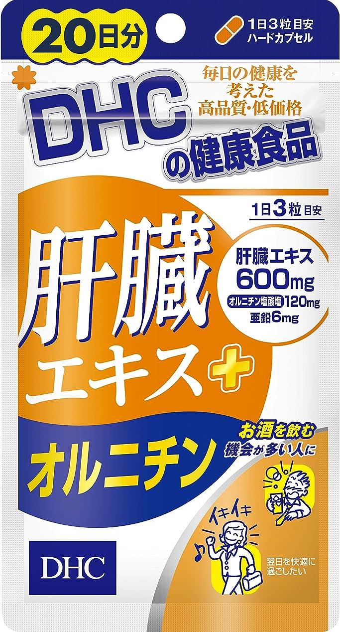 虎減衰悪性のDHC 肝臓エキス+オルニチン 20日分 60粒(22.6g)