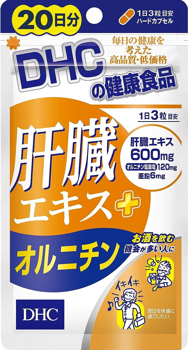 曖昧な偽善者要旨DHC 肝臓エキス+オルニチン 20日分 60粒(22.6g)