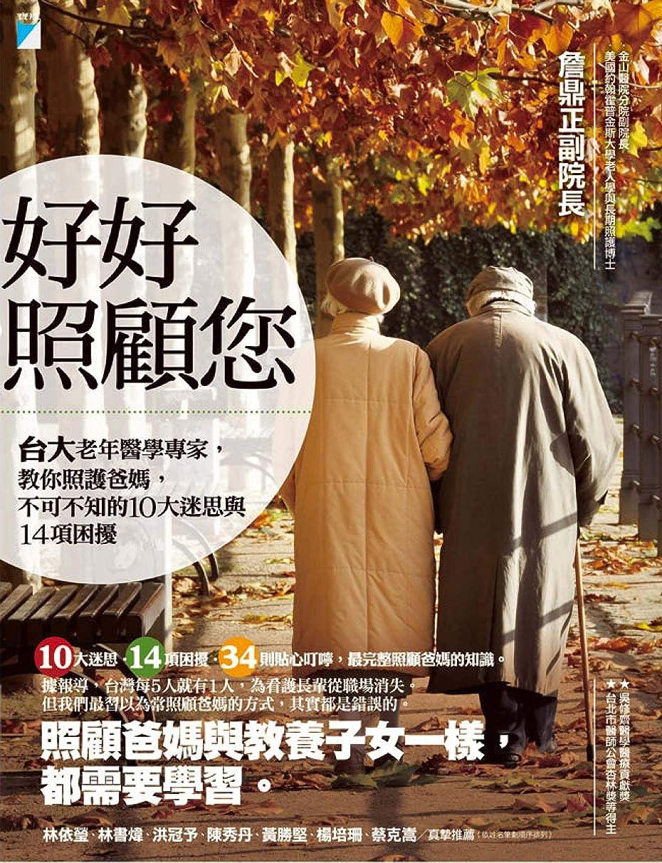おんどりマークダウンコカイン好好照顧您:台大老年醫學專家,教你照護爸媽,不可不知的10大迷思與14項困擾 (Traditional Chinese Edition)