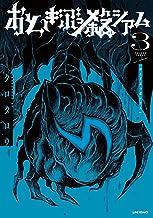 おとぎぶっ殺シアム 3 (LINEコミックス)