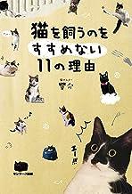 表紙: 猫を飼うのをすすめない11の理由 | 響介