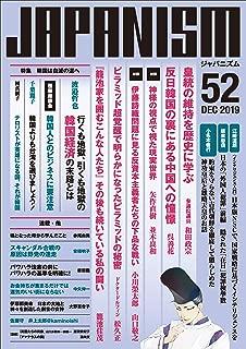 ジャパニズム52 (青林堂ビジュアル)