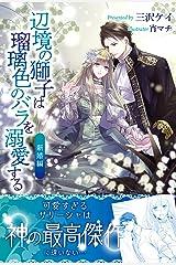 辺境の獅子は瑠璃色のバラを溺愛する【電子版特典付】新婚編 (PASH! ブックス) Kindle版
