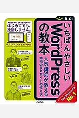 いちばんやさしいWordPressの教本 第4版 5.x対応 人気講師が教える本格Webサイトの作り方 「いちばんやさしい教本」シリーズ Kindle版