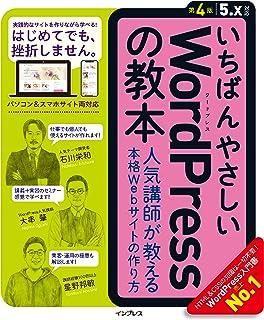 いちばんやさしいWordPressの教本 第4版 5.x対応 人気講師が教える本格Webサイトの作り方 「いちばんやさしい教本」シリーズ