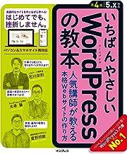 表紙: いちばんやさしいWordPressの教本 第4版 5.x対応 人気講師が教える本格Webサイトの作り方 「いちばんやさしい教本」シリーズ | 石川栄和